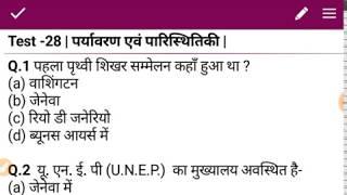 UPPSC Upper Subordinate Exam 2019 TEST SERIES | TEST -28 |