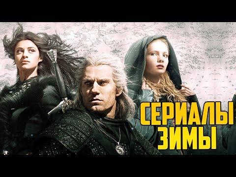 ТОП СЕРИАЛОВ 2020/20. СЕРИАЛЫ ЗИМЫ.