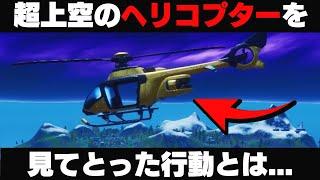 超上空を飛んでるヘリコプターを見てとった行動とは…?【フォートナイト/FORT…