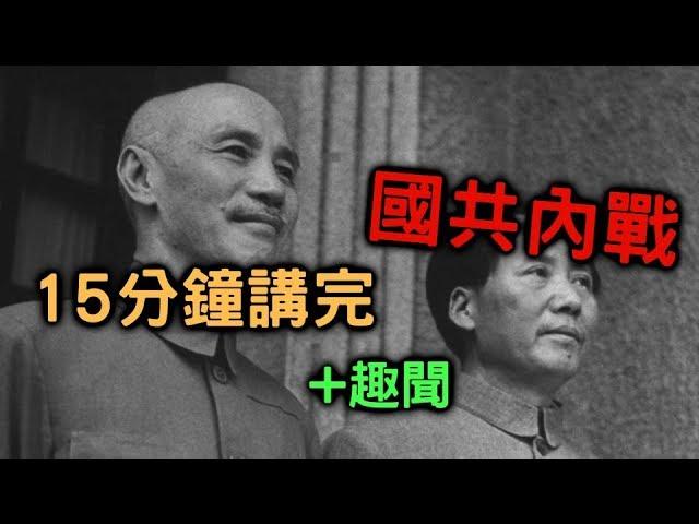 15分鐘講完國共內戰 (簡史、重點、趣聞)