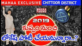 MlA Contestants First List in Chittoor District | AP Election 2019 | Mahaa Exclusive