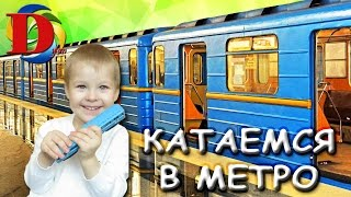 Поездка на метро VLOG Катаемся в метро Метро Киев Metro Kiev