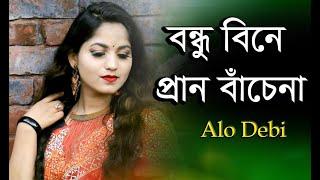 বন্ধু বিনে প্রান বাঁচে না | Bondhu Bine Pran Bache Na | Alo Debi | Folk Song 2021 | Hasnat Kobir