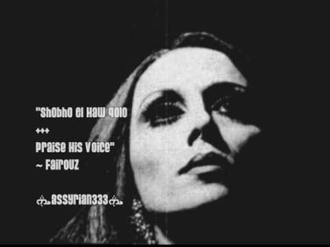 Fairouz Sings *RARE SONG* in Assyrian & Arabic ~ Christian Hymn