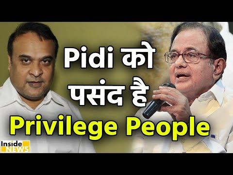 Himanta Biswa का Chidambaram पर तंज 'इसलिए Pidi पसंद करता है Privileged People'