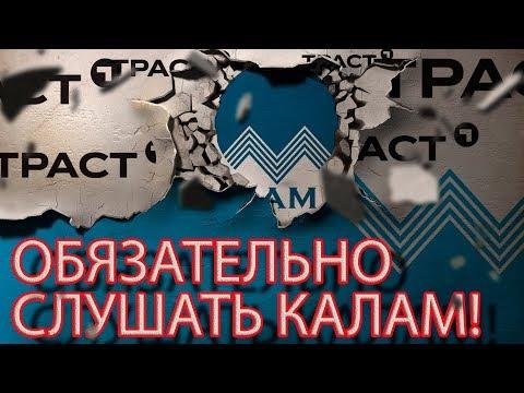 НОКАУТ | БАНК ТРАСТ | ПОЛНЫЙ РАЗГРОМ | Как не платить кредит когда просрочка | Кузнецов | Аллиам