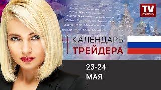 InstaForex tv news: Календарь трейдера на  23 - 24 мая: Отступит ли доллар о максимумов (EUR, USD, GBP)