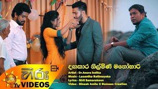 Dagakara Nimini Manohari - Anura Indika [www.hirutv.lk] Thumbnail