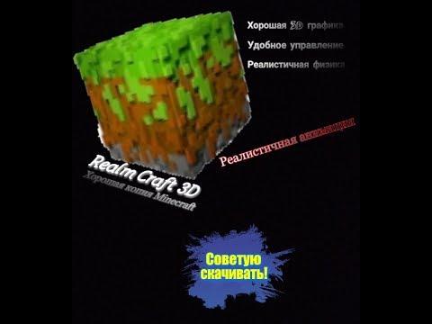 Realm Craft 3D. Хороший клон Minecraft. Советую скачивать.