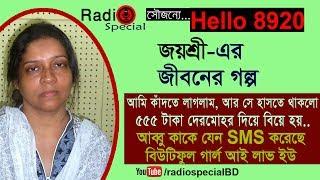 Joyshri - Jiboner Golpo - Hello 8920 - Joyshri life Story by Radio Special