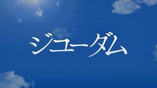 椎名林檎/ジユーダム(NHK総合テレビ「ガッテン!」テーマ曲)