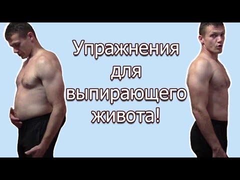Как Убрать Живот за 1 Тренировку! Лучшее упражнение для выпирающего живота в домашних условиях!