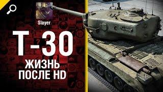 T30: жизнь после HD - от Slayer [World of Tanks]