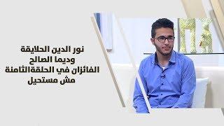 """نور الدين الحلايقة وديما الصالح - الفائزين في الحلقة الثامنة من برنامج """"مش مستحيل"""" - تطوير ذات"""