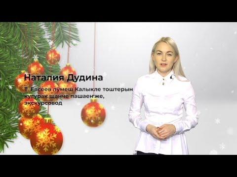«Марий Эл ТВ»: новогодний спецвыпуск-2019. Ч.1.