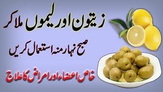 Health Benefits Of Olive Oil And Lemon Juice In Urdu || Zetoon Oil Aur Lemon Ke Fayde In Urdu/Hindi