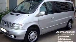 видео заказ микроавтобусов