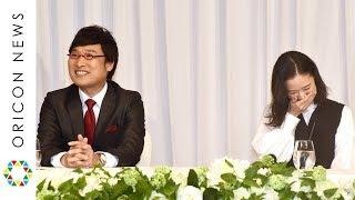 【入籍発表会見2】南キャン山里亮太&蒼井優、付き合うときの恥ずかしい告白の言葉&結婚した理由を明かす 微笑ましい手料理話も