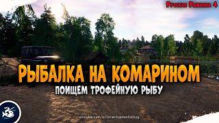 Трофейная рыбалка на озере Комарином Driler Русская Рыбалка 4