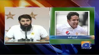 Misbah ul Haq Press Conference On Pakistan Cricket Squad for Australia Series