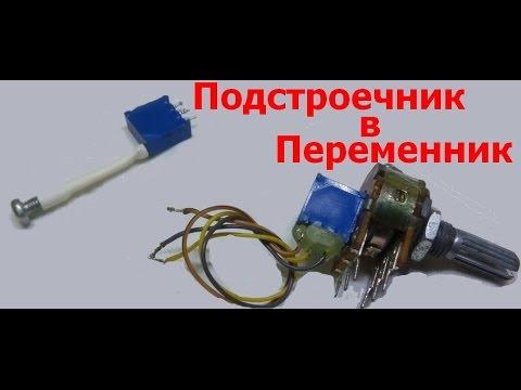 2 способа переделки подстроечного резистора в переменный. Самоделки.