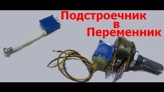 2 способа переделки подстроечного резистора в переменный. Самоделки