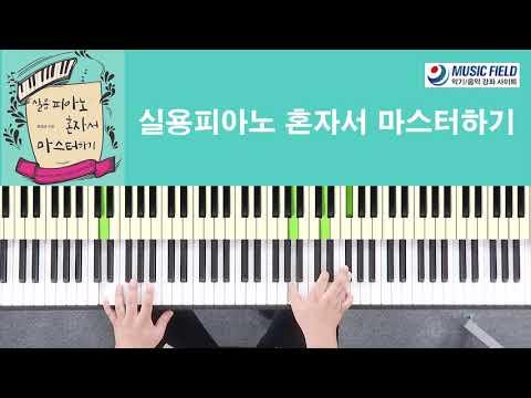 [뮤직필드] 문정균 실용피아노 혼자서 마스터하기 (14강: 노래연주-멜로디와 코드만보고 연습 *음은 참고만)