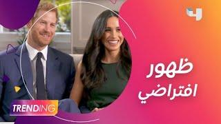 الصورة الرسمية الأولى للأمير هاري وزوجته منذ تخليهما عن مهامهما الملكية