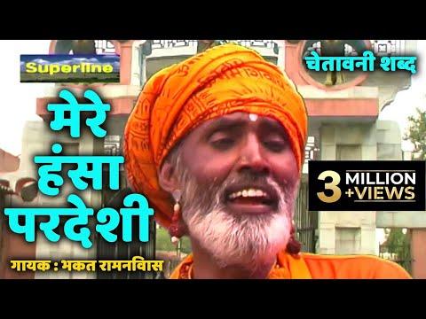 Chetawani Bhajan | Bhakat Ram Niwas | Mere Hansa Pardesi | Santo Ke Shabad