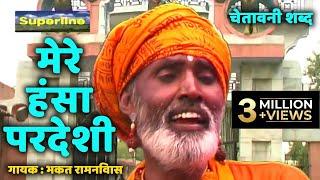 Mere Hansa Pardesi || Chetawani Bhajan | Bhakat Ram Niwas | Santo Ke Shabad