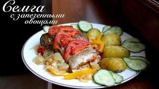 Семга с запеченными овощами/ Быстрые рецепты/ Готовлю с любовью