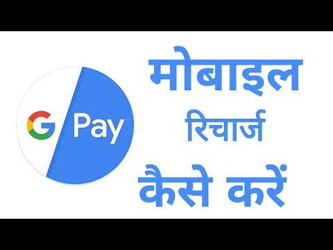 Google Pay Se Mobile Recharge Kaise Kare // How To Mobile Recharge Google Se