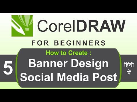 CorelDRAW Tutorial in Hindi for beginners with Practical way Part 5