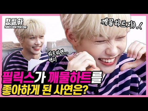 mc-felix's-one-fine-day-|-pops-in-seoul-behind-the-scenes-|-정.필.하(정규직-필릭스씨의-하루)