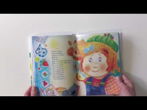 Детская книга Самуил Маршак: Стихи, песенки, загадки, отзыв