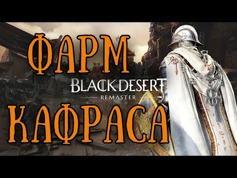 Black Desert Online Фарм Кафрасов Камни Кафраса