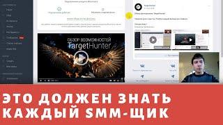 как пользоваться Таргет Хантер? Обзор инструментов парсинга на 2020 г.  ОБУЧЕНИЕ