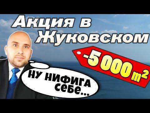 ЖК Жуковский Геленджик || 2 последние КВАРТИРЫ по АКЦИИ || Горячее предложение! Срочная продажа!