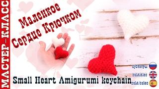 """3d сердце амигуруми """"Маленькое сердце"""" брелок крючком. Урок 41 Мастер класс. День Святого Валентина"""