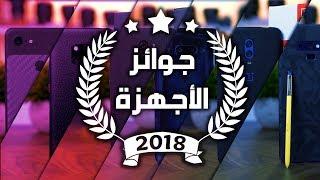 جوائز افضل اجهزة 2018 🏆