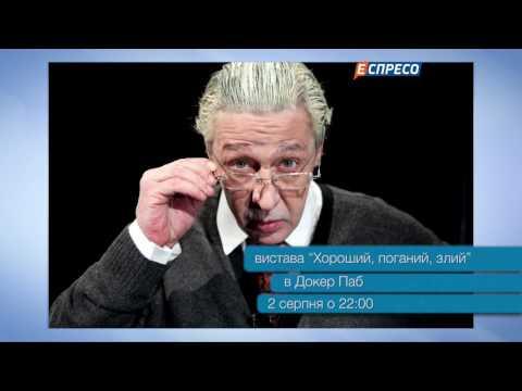 Espreso.TV: Культ: Експрес | 24 червня