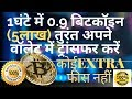 Free bitcoin mining and withdraw without fee - YouTube