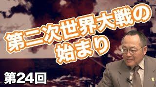第二次世界大戦の始まり【CGS 世界と日本の戦争史 第24回】