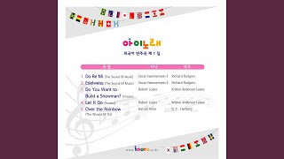 Provided to YouTube by Recording Industry Association of Korea De Ri Mi (Sound Of Music) · 아이노래 아이노래 외국어 반주곡 1집 Released on: 2019-06-21 ...
