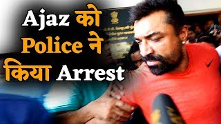 Ajaz Khan को Police ने गिरफ्तार, Tik Tok पर बनाया था विवादित Video