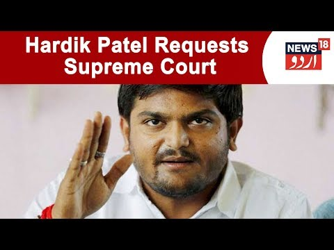 Lok Sabha 2019: Hardik Patel Requests Supreme Court To Cancel Conviction To Contest Polls Mp3