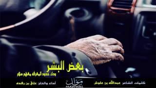 شيلة بعض البشر ودك حدود المعرفة معهم سلام ، وجهة نظر || علي بن رفده +Mp3