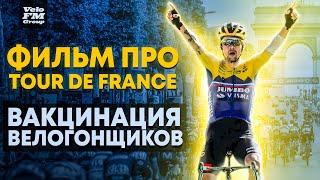 Фильм про Тур де Франс от Jumbo Visma Зрелище на Кубке Мира по Велокроссу 2021 НовостиВелоспорта