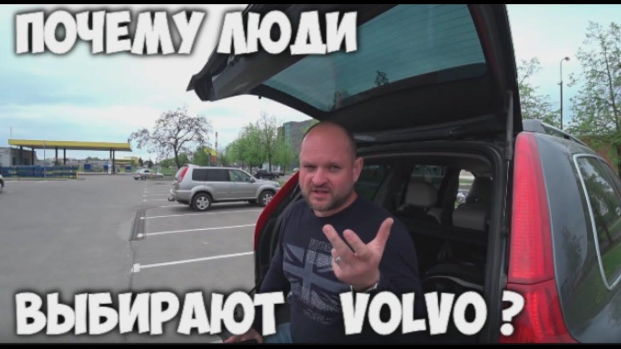 Почему люди выбирают Volvo? На примере Volvo S60 (обзор авто и цена Вольво с60)