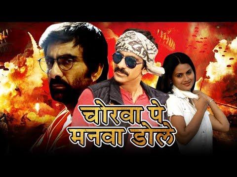 चोरवा पे मनवा डोले (Dongodu) Bhojpuri Dubbed Movie   Ravi Teja, Kalyani, Brahmanandam, Sunil